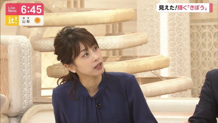 2020年01月20日加藤綾子の画像20枚目