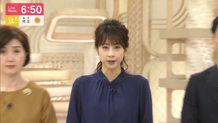 2020年01月20日加藤綾子の画像21枚目