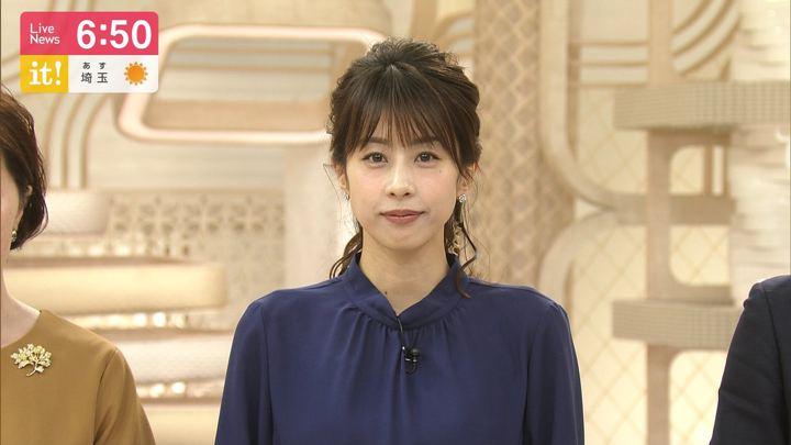 2020年01月20日加藤綾子の画像22枚目