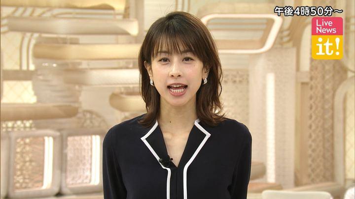 2020年01月21日加藤綾子の画像02枚目