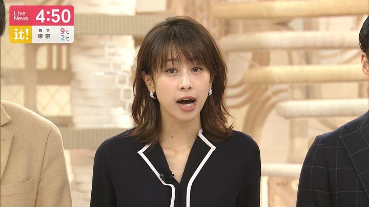 2020年01月21日加藤綾子の画像04枚目