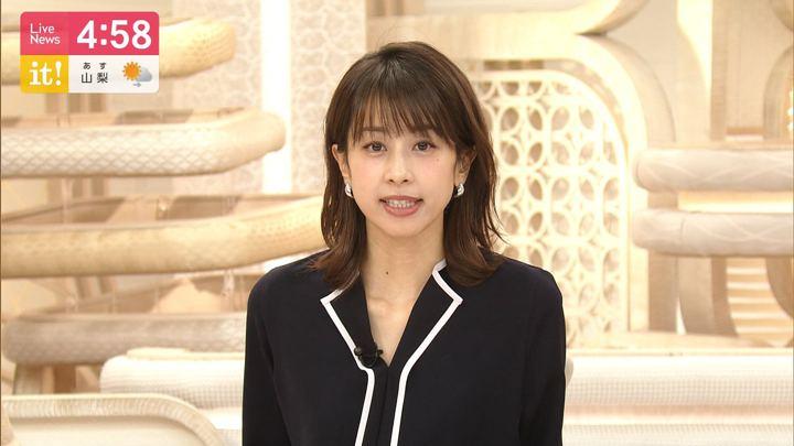 2020年01月21日加藤綾子の画像05枚目