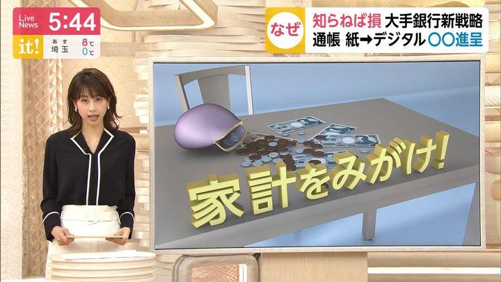 2020年01月21日加藤綾子の画像07枚目