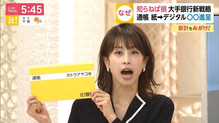 2020年01月21日加藤綾子の画像08枚目
