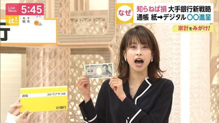 2020年01月21日加藤綾子の画像09枚目