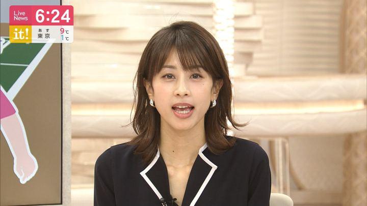 2020年01月21日加藤綾子の画像11枚目