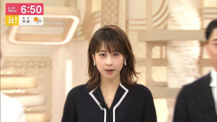 2020年01月21日加藤綾子の画像12枚目
