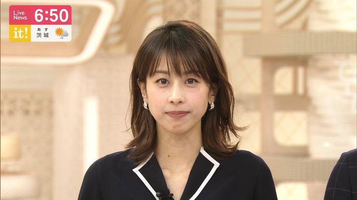 2020年01月21日加藤綾子の画像13枚目