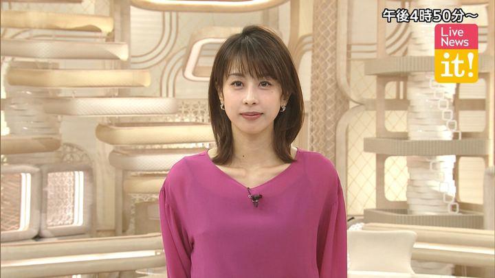 2020年01月22日加藤綾子の画像01枚目