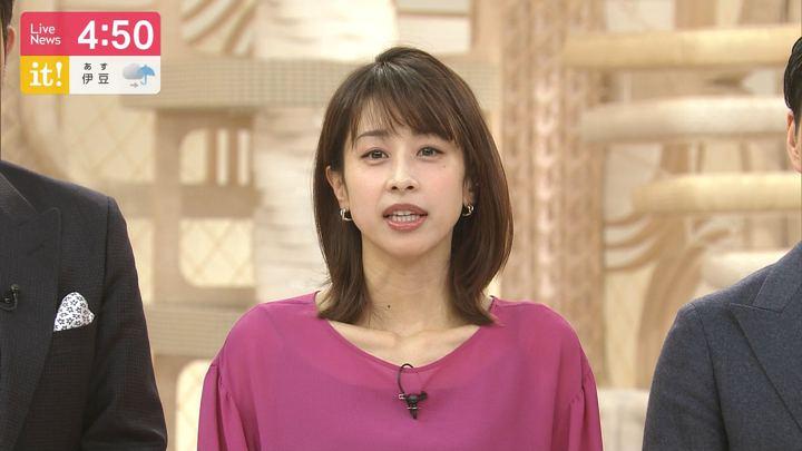 2020年01月22日加藤綾子の画像04枚目
