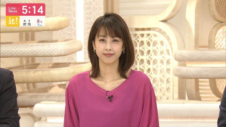 2020年01月22日加藤綾子の画像06枚目