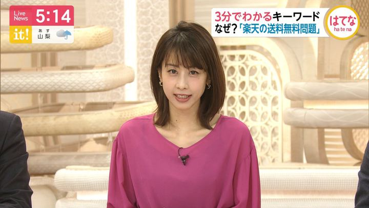 2020年01月22日加藤綾子の画像07枚目
