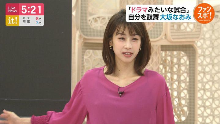 2020年01月22日加藤綾子の画像09枚目