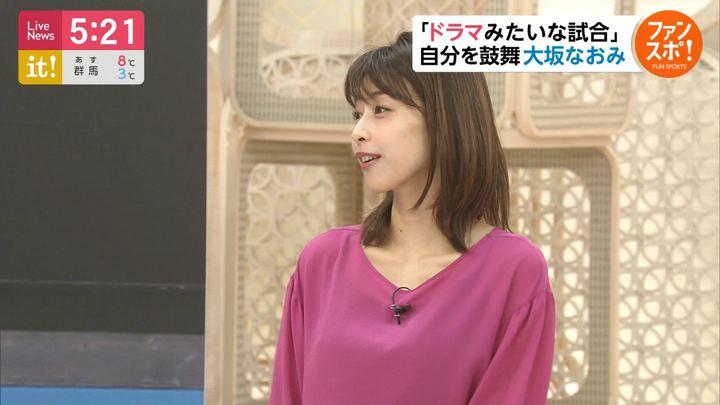 2020年01月22日加藤綾子の画像10枚目