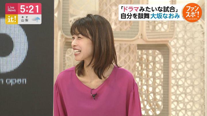 2020年01月22日加藤綾子の画像11枚目