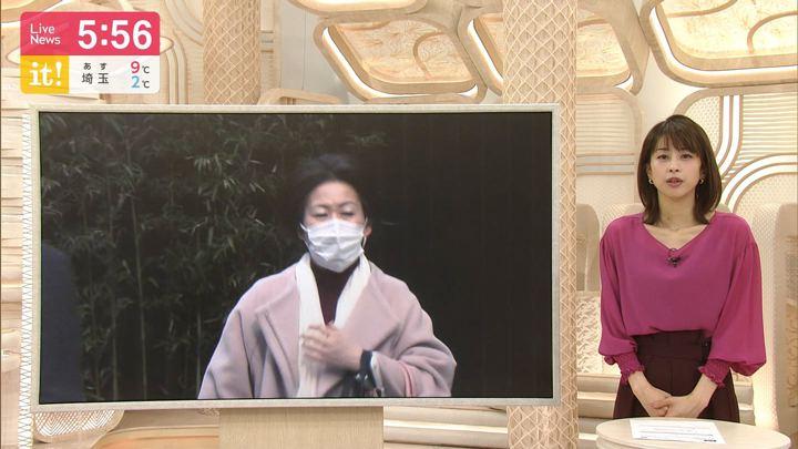2020年01月22日加藤綾子の画像14枚目
