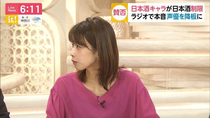2020年01月22日加藤綾子の画像15枚目