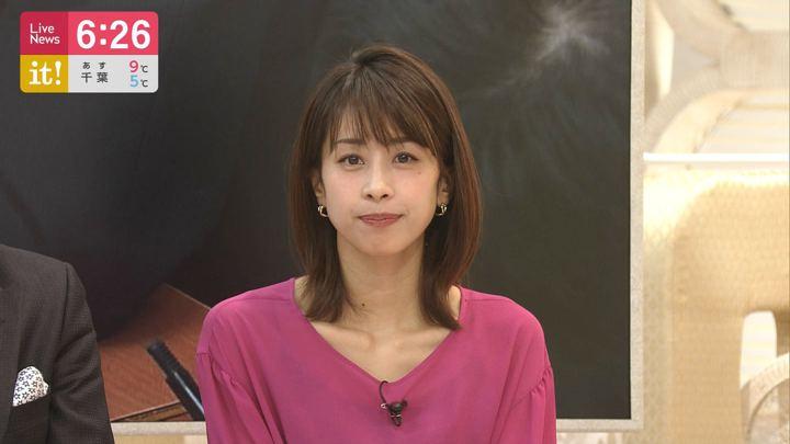 2020年01月22日加藤綾子の画像16枚目