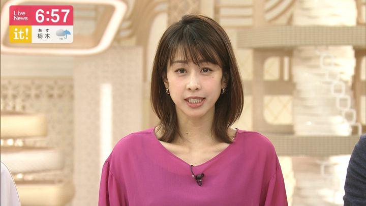 2020年01月22日加藤綾子の画像18枚目