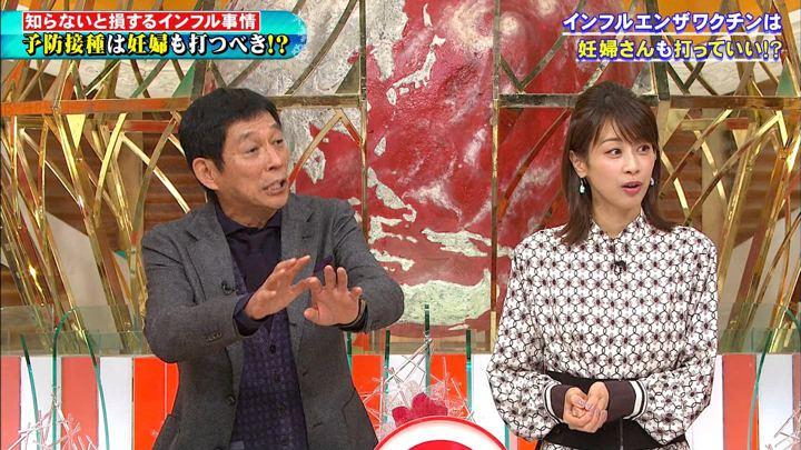 2020年01月22日加藤綾子の画像26枚目