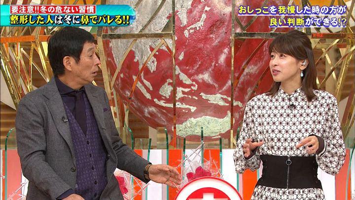 2020年01月22日加藤綾子の画像29枚目