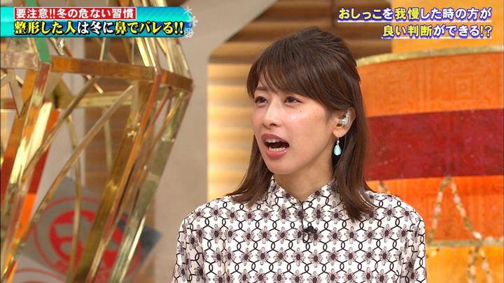 2020年01月22日加藤綾子の画像30枚目