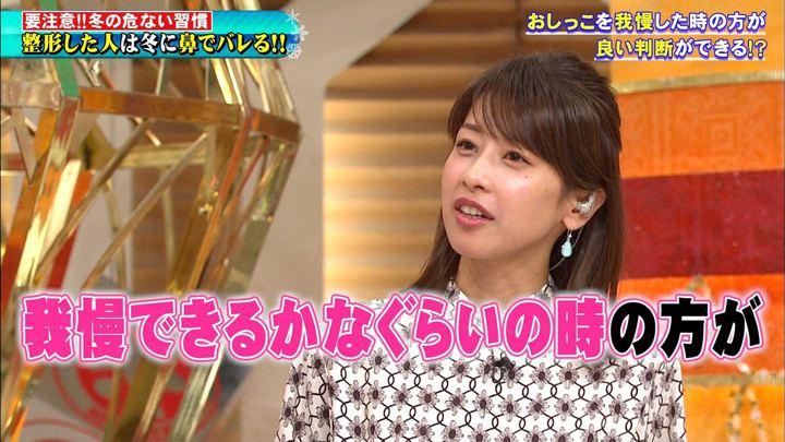 2020年01月22日加藤綾子の画像31枚目