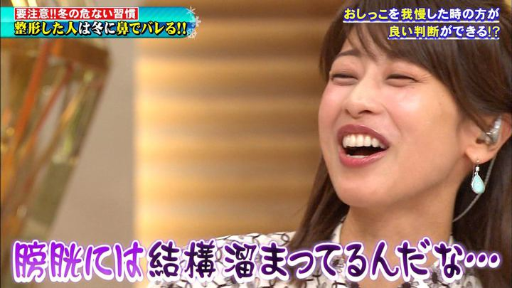 2020年01月22日加藤綾子の画像33枚目