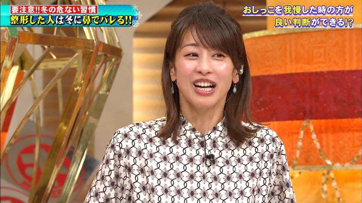 2020年01月22日加藤綾子の画像34枚目