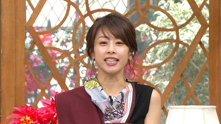 2020年01月22日加藤綾子の画像37枚目