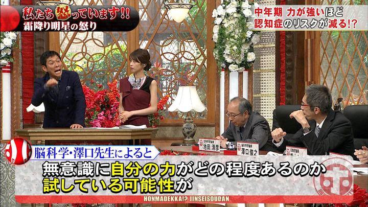 2020年01月22日加藤綾子の画像39枚目