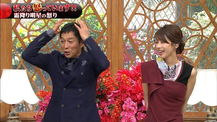 2020年01月22日加藤綾子の画像43枚目