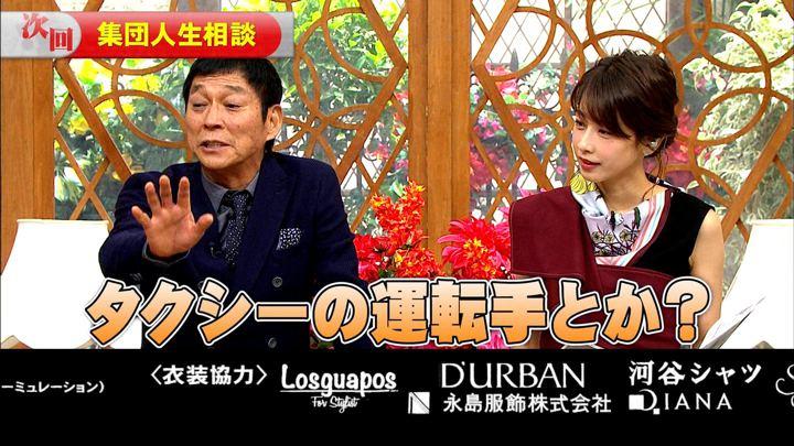 2020年01月22日加藤綾子の画像44枚目