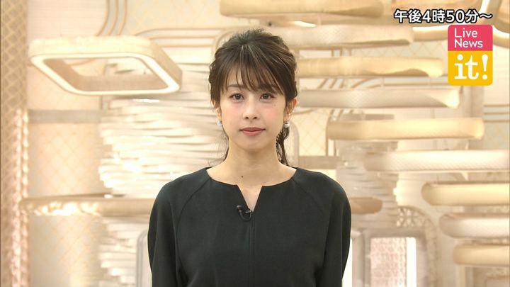 2020年01月23日加藤綾子の画像01枚目