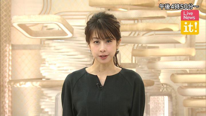 2020年01月23日加藤綾子の画像02枚目