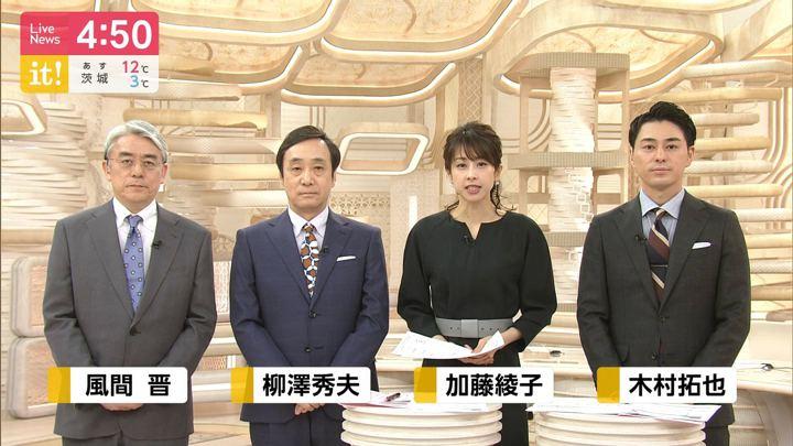 2020年01月23日加藤綾子の画像03枚目