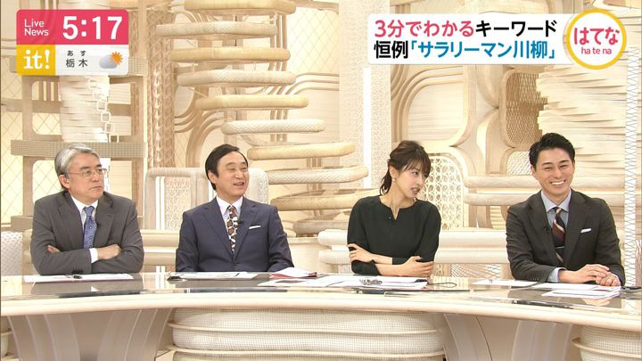 2020年01月23日加藤綾子の画像06枚目