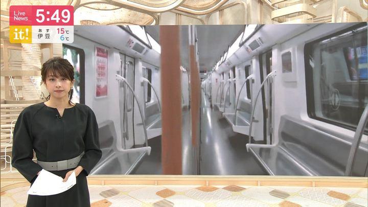 2020年01月23日加藤綾子の画像09枚目