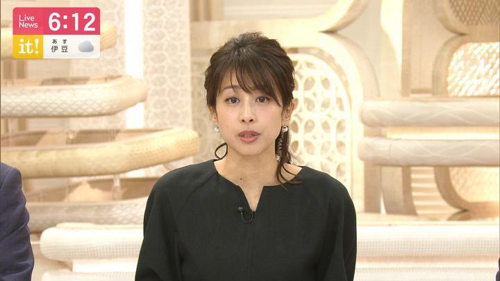 2020年01月23日加藤綾子の画像10枚目