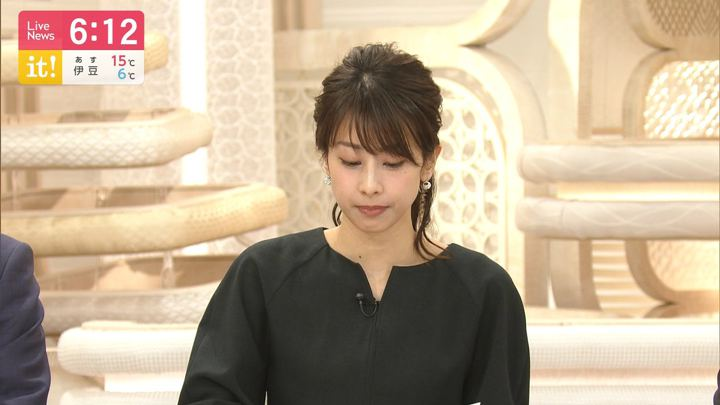 2020年01月23日加藤綾子の画像11枚目