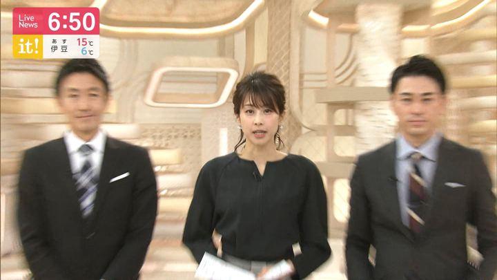 2020年01月23日加藤綾子の画像13枚目