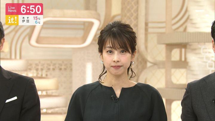 2020年01月23日加藤綾子の画像14枚目