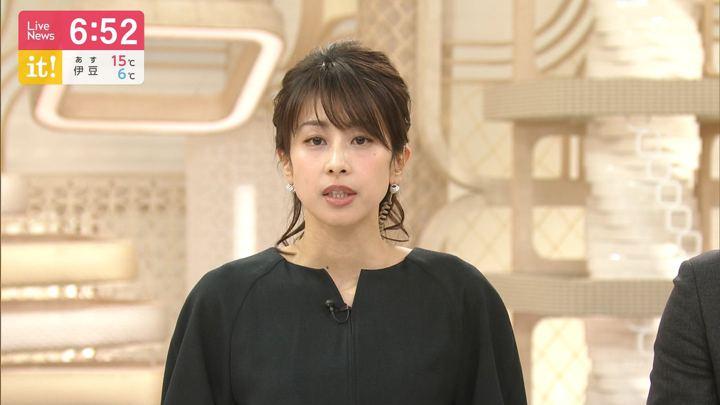 2020年01月23日加藤綾子の画像15枚目