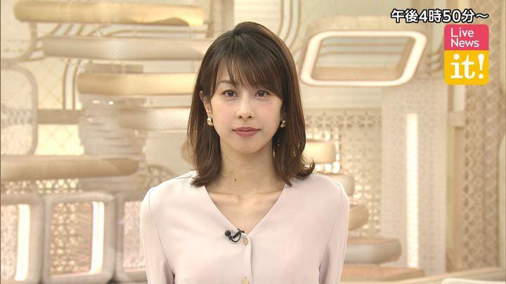 2020年01月24日加藤綾子の画像01枚目