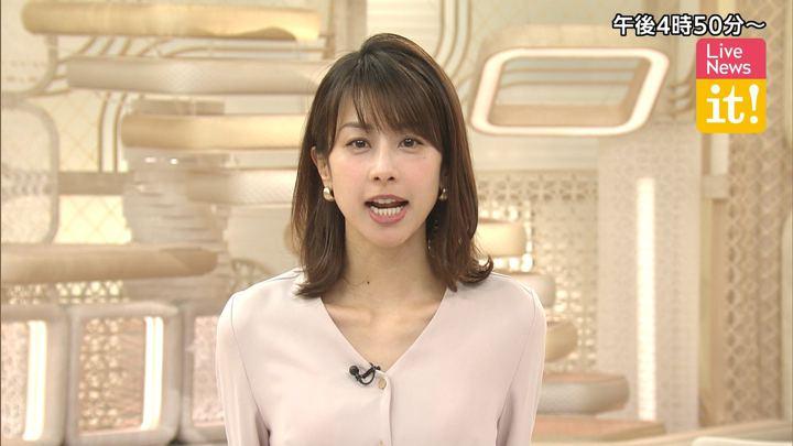 2020年01月24日加藤綾子の画像02枚目