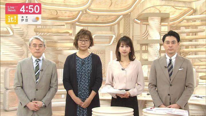 2020年01月24日加藤綾子の画像03枚目