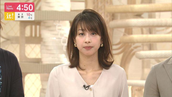 2020年01月24日加藤綾子の画像04枚目