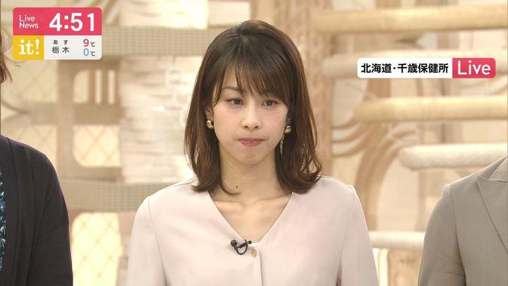 2020年01月24日加藤綾子の画像05枚目