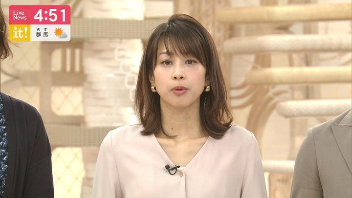 2020年01月24日加藤綾子の画像06枚目