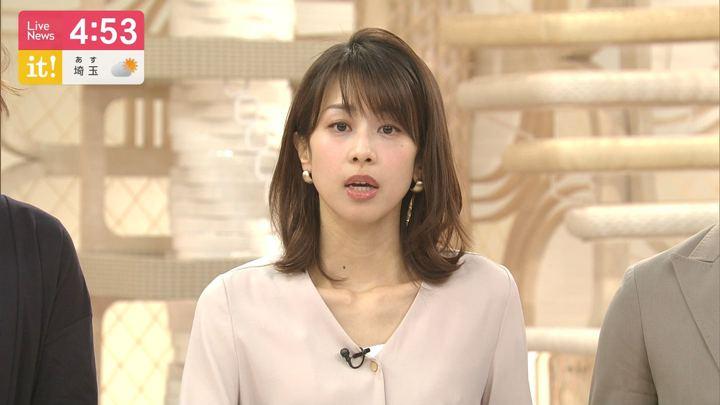 2020年01月24日加藤綾子の画像07枚目